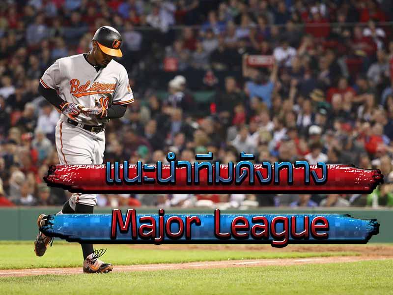 แนะนำทีมดังทางฝั่งอเมริกา 'Major League'