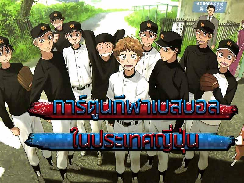 การ์ตูนกีฬาเบสบอลที่ได้รับความนิยมในประเทศญี่ปุ่น