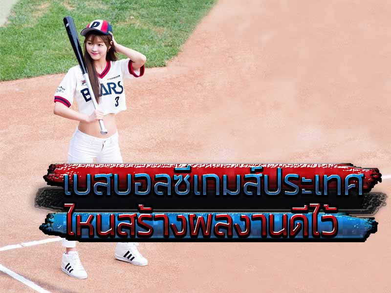ความนิยมของคนประเทศในแถบเอเชียในกีฬาเบสบอล