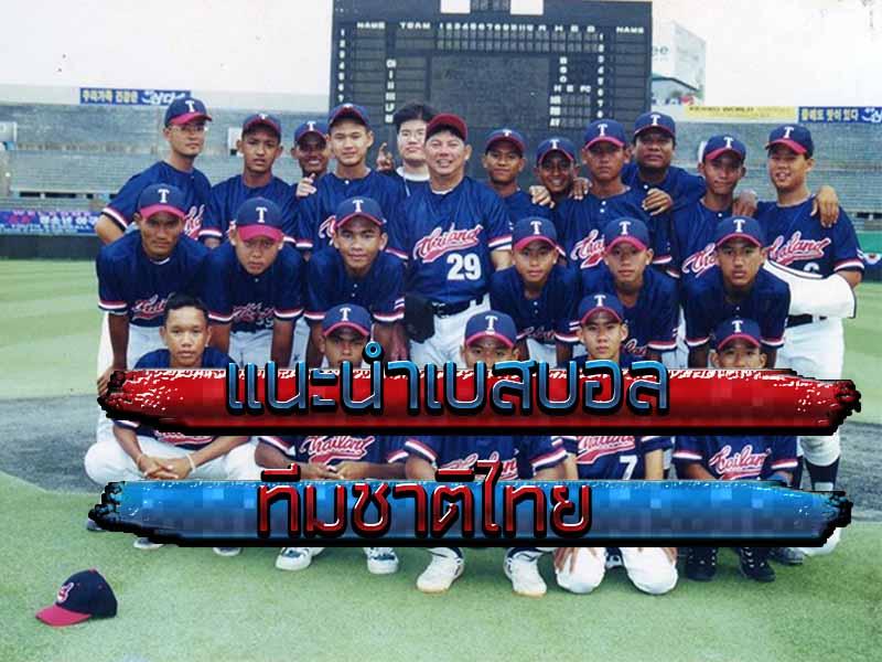 ทีมเบสบอลไทยมีทีมอะไรบ้าง