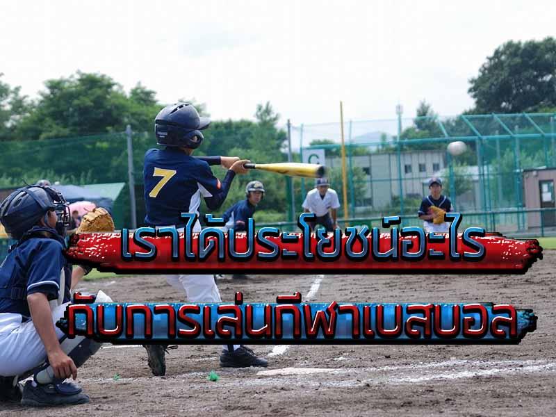 เราได้ประโยชน์อะไรกับการเล่นกีฬาเบสบอล